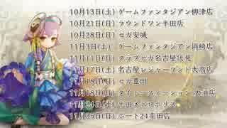【十三州】聖獣戦姫314「旅の終わり」【会