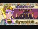 【VOICEROID実況】結月ゆかりとピラミッド Pyramid1【Egypt:Old Kingdom】