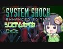 【SystemShock】システムセイカ0x0c【VOICEROID実況】