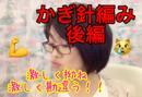 早川亜希動画#571≪超初心者、かぎ針編みに挑戦する。その2≫※会員限定※