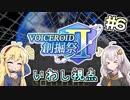 【Minecraft】VOICEROID創掘祭Ⅱ いわし視点 part6【あかり・マキ】