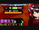 【ゆっくり実況】霊夢先生のスプラトゥーン2【Part40】