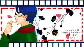 【towaco誕生祭記念】宵/々/古/今