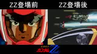 【ガンダムZZ op】アニメじゃない 新旧OP