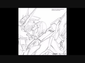 機動戦士ガンダムNT OST VigilaNTe