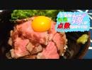 【うちの嫁が料理に点数を付けてくる件】7話 ローストビーフ丼