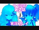 【つぐのひ第2話】ハツユキソウ+αで短編ゲーム実況 Part6...