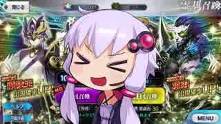 【FGOガチャ】EX_ATTACK!、フェイスフラ
