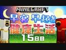 【Minecraft】早寝早起き 健康生活 15日目