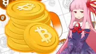 琴葉茜の闇ゲー#47 「誰でもビットコインで稼げるゲーム」