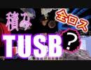 【TUSB】重要アイテム全ロスしました #1【マイクラ】