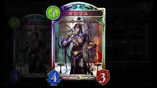 【シャドバ新カード】フラム=オシリス=グラス【アディショナル】