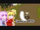 【HoH】サムライMODを作りたい1