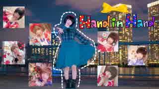 【みゅん♪*@ゆめの】Hand in Hand 踊っ