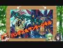【遊戯王ADS】リチュアデッキでハンデス&ワンターンキル