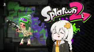 【Splatoon2】みんなで塗ろう!スプラトゥーン Part.4【VOICEROID実況】