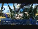 Fate/Grand Orderを実況プレイ 人智統合真国シン編part9