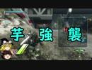 【BBPS4】無課金エンジョイ勢のボダブレpart5【ゆっくり実況プレイ】