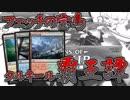 【開封大好き】新フェッチ宝島!頂いたタルキールBOXを開封【...