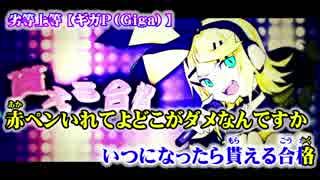 【ニコカラ】劣等上等【on vocal】