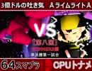 【第八回】64スマブラCPUトナメ実況【WINNERS側準決勝第一試合】