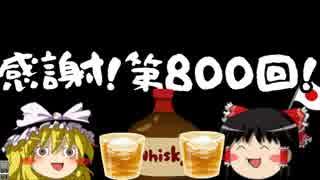感謝!ゆっくり保守チャンネル第800回!