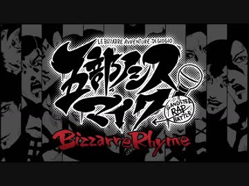 Gobe Nosis Mike -Bizzarre Rhyme- from M prefecture made happy to make and sang