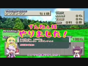 【VOICEROID実況】チョコスタに琴葉姉妹がチャレンジ!の92