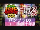 バンブラDX十年祭EX