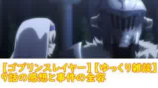【ゴブリンスレイヤー】9話の感想と事件