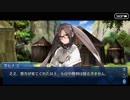 Fate/Grand Orderを実況プレイ 人智統合真国シン編part10