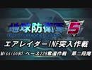 【地球防衛軍5】エアレイダーINF突入作戦 Part78【字幕】