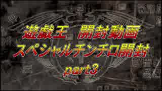 【遊戯王】スペシャルチンチロ開封。part3