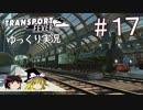 【Transport Fever】ゆっくり交通経営録 Part17