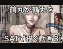 【刀剣乱舞偽実況】鶴丸が鶴丸をSAIで描く動画3/完【イラストメイキング】