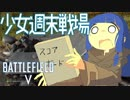 【BFV】少女週末戦場②【VOICEROID実況プレイ】