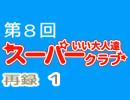 【音ズレ修正版】スーパーいい大人達クラ