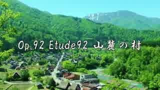 【作曲練習日記45】Op.92『山麓の村』