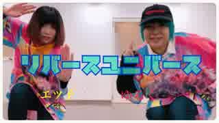 【えつ山ゆる子】リバースユニバース【踊