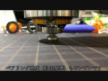 磁力浮遊ベイブレードの動画