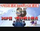 【マリオカート8DX】マリカ実況者vsポケカ実況者 3GP目【愛...