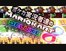 【マリカ8DX】マリカ実況者vsポケカ実況者フレンド戦3GP目【...
