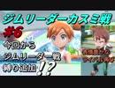 ジムリーダーカスミ戦!#6 (ポケモンLet's go ピカチュウ)