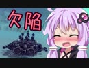 【Besiege】欠陥兵器ゆかりさん③【VOICEROID実況プレイ】