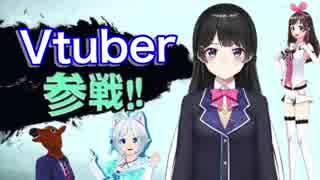 大 乱 闘 Vtuber ブ ラ ザ ー ズ 【CM】
