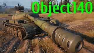 【WoT:Object 140】ゆっくり実況でおくる