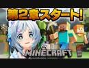 ついにマイクラ2章始動!みなさんの投票によって運命が決まる「シロンゴ」とは?!【Minecraft】