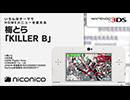梅とら「KILLER B」/ ニンテンドー3DSテーマ ニコニコアレンジ