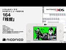 164「残響」/ ニンテンドー3DSテーマ ニコニコアレンジ