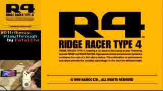 【R4 RIDGE RACER TYPE 4】発売20周年記念